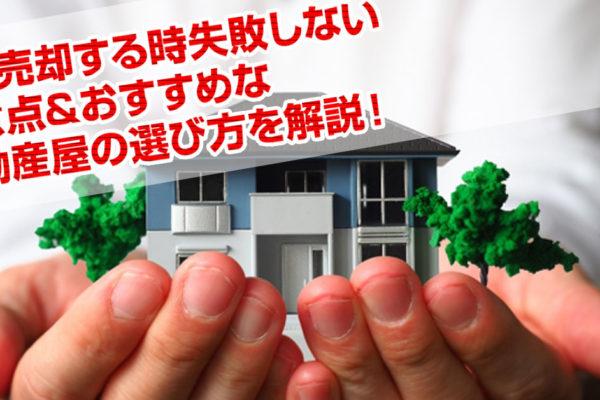 最新!家を売却する時失敗しない7つの注意点&おすすめな不動産屋の選び方を解説!