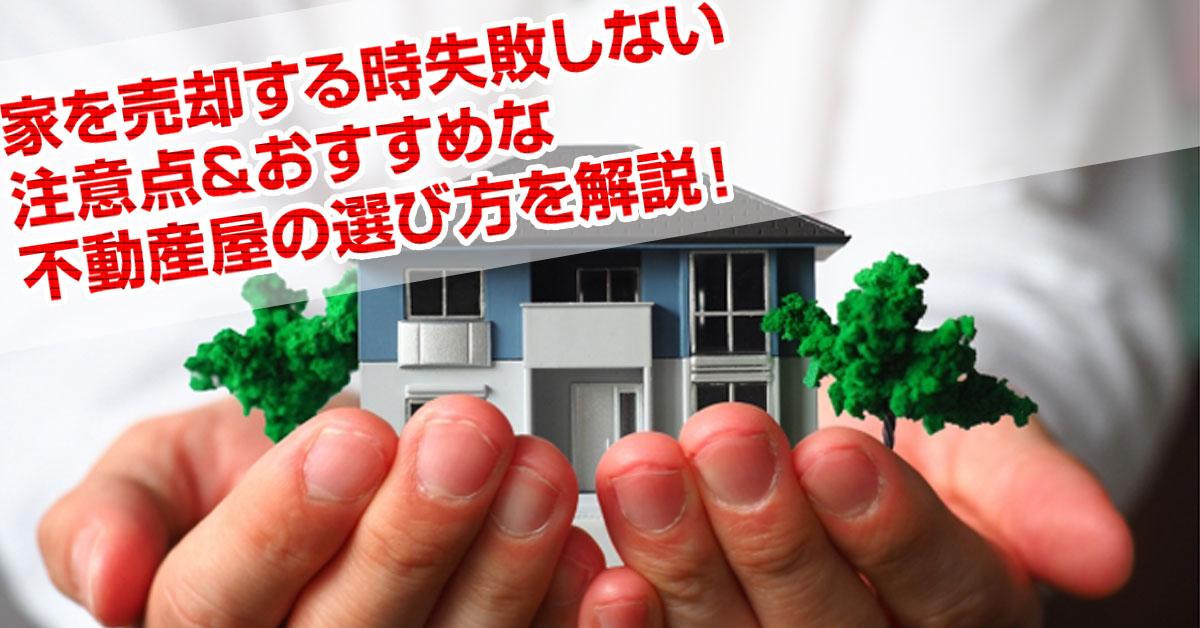 家を売却する注意点