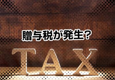相場に沿った価格で売買しないと贈与税が発生する